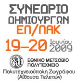 dev-ellak-2009