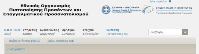 Η πρώτη απόπειρα ιστοτόπου για τον ΕΟΠΠΕΠ (προσαρμογή του αντίστοιχου του ΕΟΠΠ)
